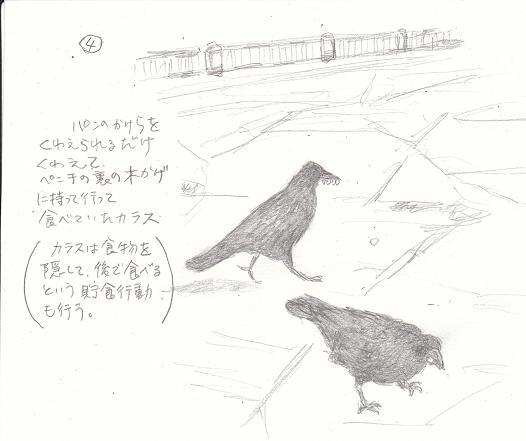 カラスー文字入り4-ブログ