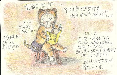 師走ー1blog