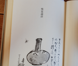 味覚論語10