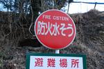 防火標識23