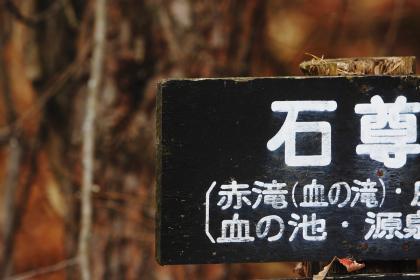 石尊山 登山 001 看板
