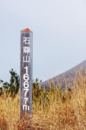 石尊山 登山 023 山頂 標識