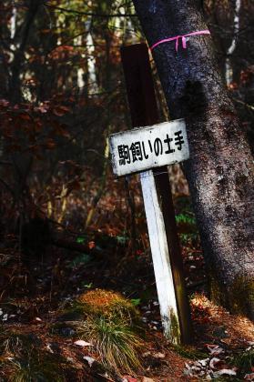 石尊山 登山 033 総括03