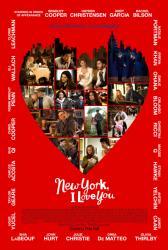 ニューヨーク、アイラブユー