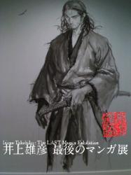 井上雄彦 最後のマンガ展 重版 大阪版③