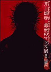 井上雄彦 最後のマンガ展 重版 大阪版