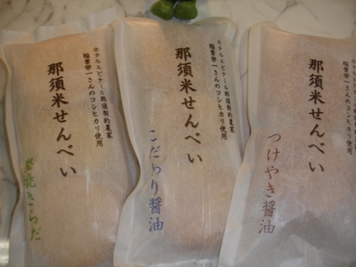 那須米せんべい3種