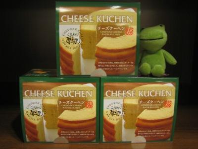 チーズクーヘン1