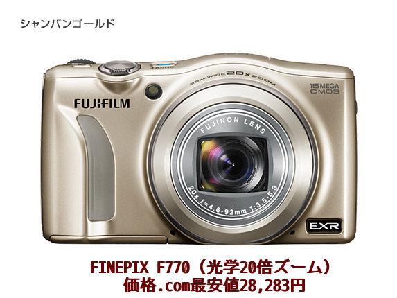 FINEPIX F770(光学20倍ズーム)