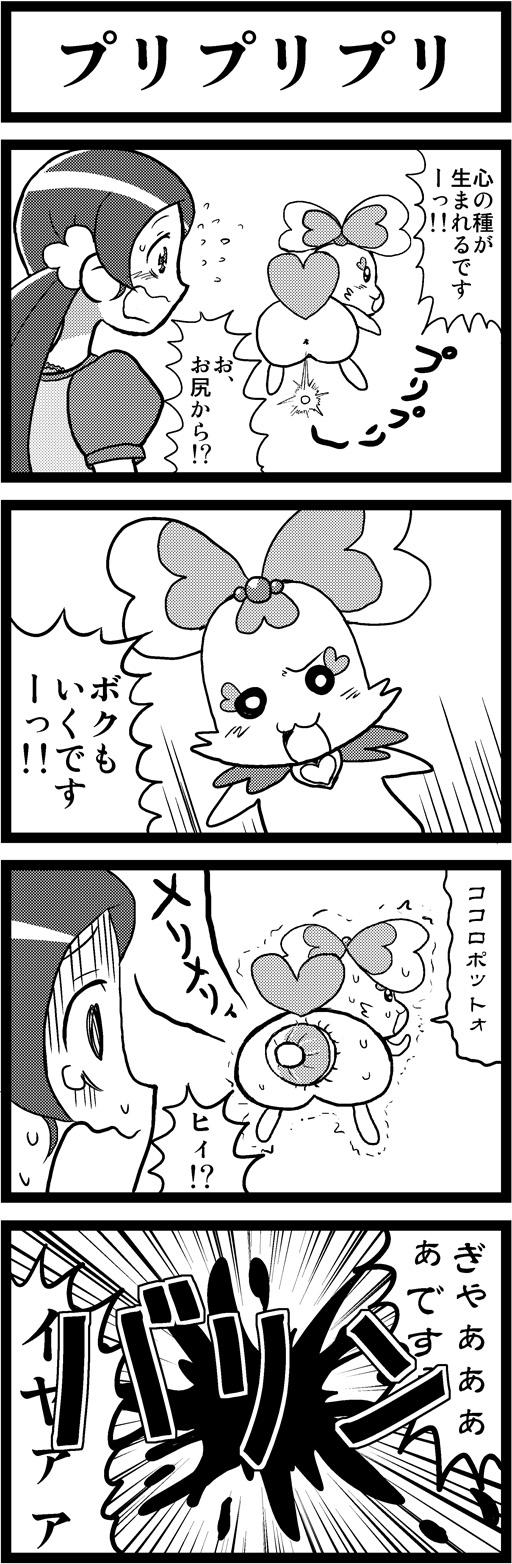 purihato003.jpg