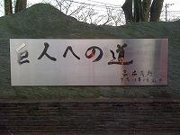 20100111-0.jpg