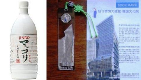 マッコリ&韓国文化院をイメージしたブックマーク