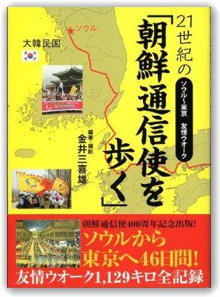 21世紀の「朝鮮通信使を歩く」金井三喜雄