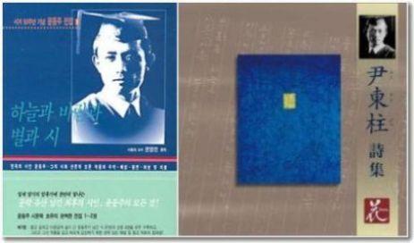尹東柱(ユン・ドンジュ)韓国版の詩集と日本版の朗読CD
