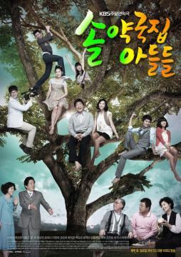 KBSドラマ ソル薬局の息子たち