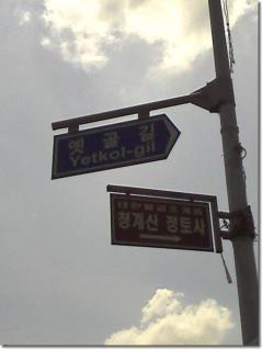 イェッゴルの標識 浄土寺への標識
