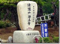 浄土寺へ500mの標識 2