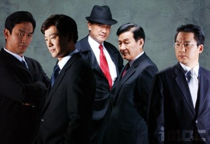 MBC「第5共和国」(2005年)