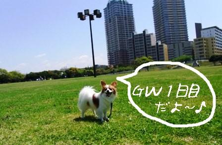 GW1日目