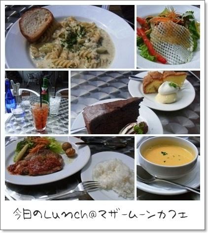 今日のランチ(マザームーンカフェ)
