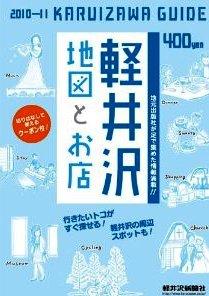 軽井沢地図とお店