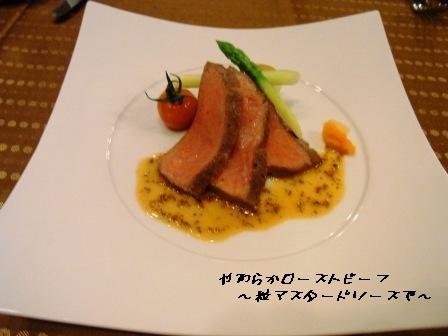 RIOお肉