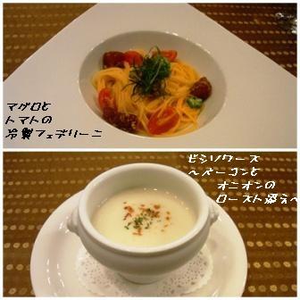 RIOパスタ&スープ