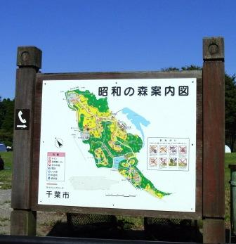昭和の森公園案内図