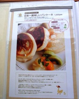 日本一美味しいパンケーキ