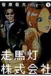 『走馬灯株式会社(5)』