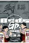 『Odds GP!(8)』