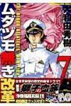 『ムダヅモ無き改革(7)』