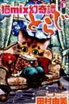 『猫mix幻奇譚とらじ(5)』
