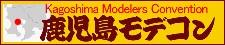 鹿児島モデラーズコンベンション