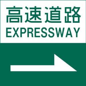 昭和39年の高速道路入口標識を再現しました。(資料により再現)