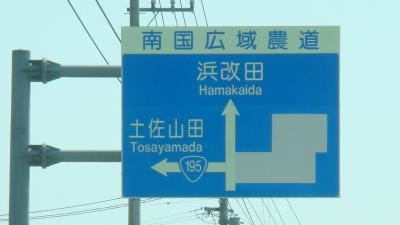 白いマスキングが掛かった案内標識。マスキングの下は「高知」「→」「R195」です。あけぼの街道全通はもうすぐです。