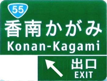 香南かがみインターチェンジ出口標識