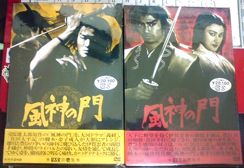 風神の門DVD