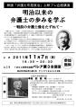 猪飼・弁護士史講演チラシ.png