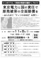 水俣福島シンポ2チラシ