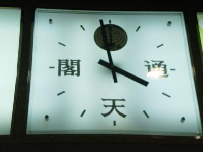 通天閣時計