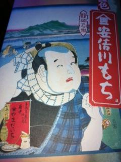 _130224安倍川餅山田いち_