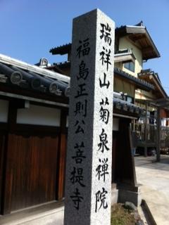 _130302菊泉禅院_