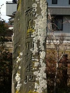 _130302福島正則生誕地_