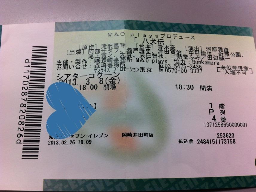 _130308八犬伝チケット_