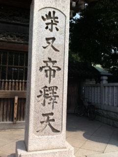 _130310柴又寺_
