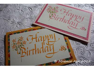 20120316_HappyBirthdayCardサンプル作品