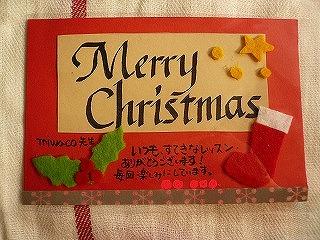 Tさん作クリスマスカード