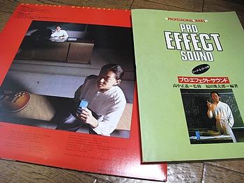 ON Gitarのアルバムと教則本のPRO EFFECT SOUND