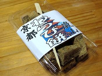 京都嵯峨野 黒糖くるみ入りわらび餅